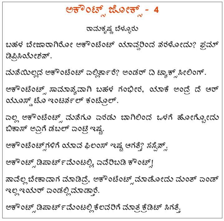 Child marriage essay in kannada language