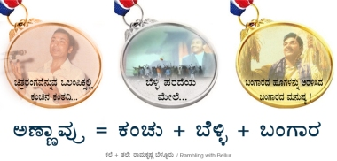 rwb-raj-gold-silver-bronze